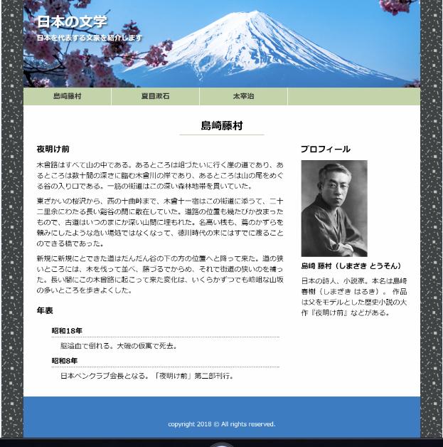 文学サイト画像