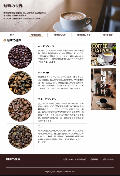 コーヒーサイト2ページ目画像
